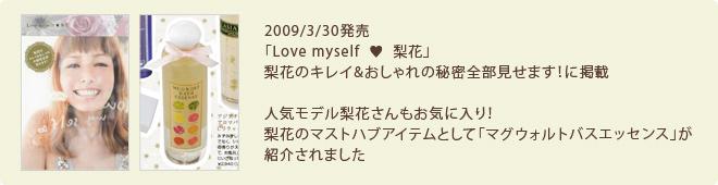��Love myself ��֡פǾҲ𤵤�ޤ���