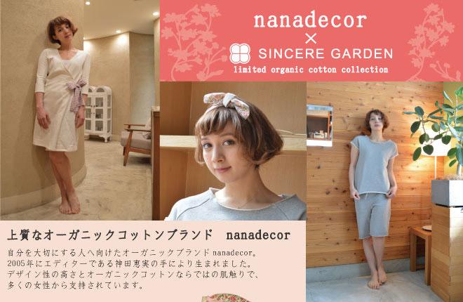 上質なオーガニックコットンブランド nanadecor