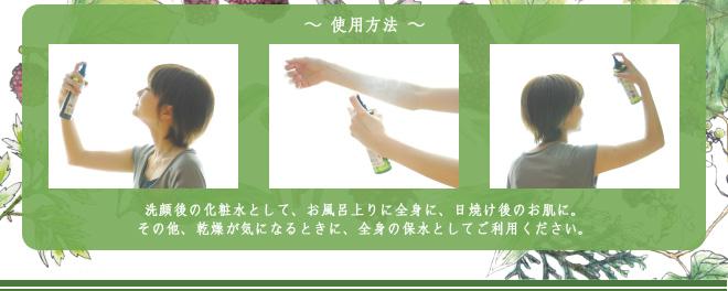 使用方法│洗顔後の化粧水として、お風呂上りに全身に、日焼け後のお肌に、その他、感想が気になるときに、全身の保水としてご利用ください。