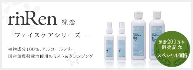 rinRen -凛恋-/フェイスケアシリーズ/植物成分100%、アルコールフリー国産無農薬栽培使用のミスト&クレンジング