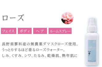ローズ/フェイス・ボディ・ヘア・ルームスプレー/長野県蓼科産の無農薬ダマスクローズ使用。うっとりするほど香るローズウォーター。しみ、くすみ、シワ、たるみ、乾燥肌、熟年肌に