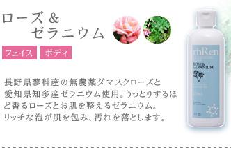 ローズ&ゼラニウム/フェイス・ボディ/長野県蓼科産の無農薬ダマスクローズと愛知県知多産ゼラニウム使用。うっとりするほど香るローズとお肌を整えるゼラニウム。リッチな泡が肌を包み、汚れを落とします。