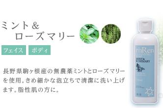 ミント&ローズマリー/フェイス・ボディ/長野県駒ヶ根産の無農薬ミントとローズマリーを使用。きめ細かな泡立ちで清潔に洗い上げます。脂性肌の方に。