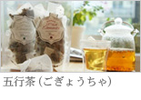 五行茶(ごぎょうちゃ)
