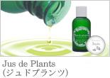 Jus de Plants(ジュドプランツ)
