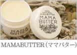 MAMABUTTER(ママバター)
