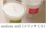melissa mill(メリッサミル)