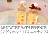 MUGWORT BATH ESSENCE(マグウォルトバスエッセンス)