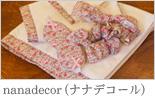 nanadecor(ナナデコール)