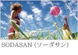 SODASAN(ソーダサン)