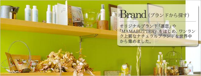 Brand(ブランドから探す)