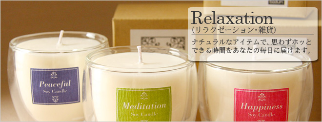 Relaxation(リラクゼーション・雑貨)