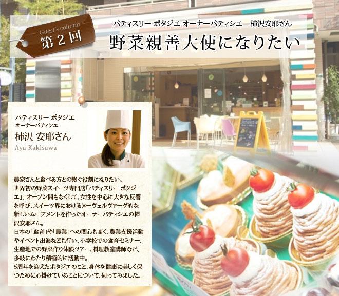 第2回 パティスリーポタジエオーナーパティシエ 柿沢安耶さん 野菜親善大使になりたい