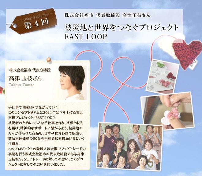 第4回 株式会社福市代表取締役高津玉枝さん 被災地と世界をつなぐプロジェクトEAST LOOP