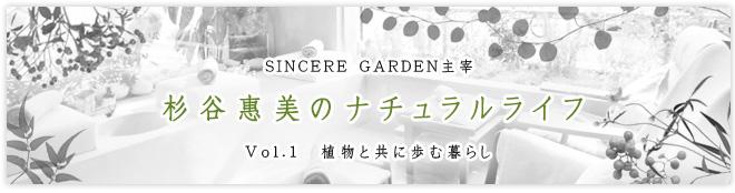 SINCERE GARDEN主宰 杉谷恵美のナチュラルライフ Vol.1 植物と共に歩む暮らし