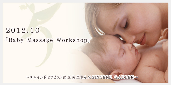 2012.10 baby Massage Workshop