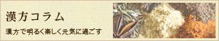 漢方コラム