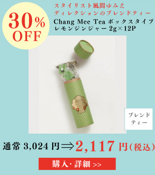 ��BOX�����Chang Mee Tea ���󥸥󥸥㡼