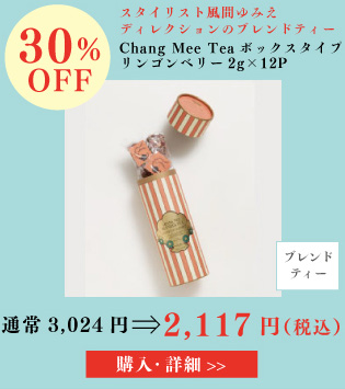 ��BOX�����Chang Mee Tea ��󥴥�٥꡼
