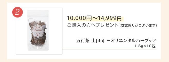 10,000�ߡ�14,999�߸��������إץ쥼��ȡʿ��˸¤꤬�������ޤ��˸��㡡��[do]-���ꥨ��ϡ��֥ƥ�1.8g��10��