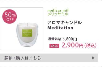 melissa mill�ʥ��å��ߥ�˥���ޥ����ɥ� Meditation