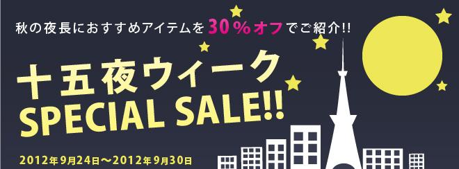 ������Ĺ�ˤ������ᥢ���ƥ��30�դǤ��Ҳ𡪽����륦������SPECIAL SALE!!