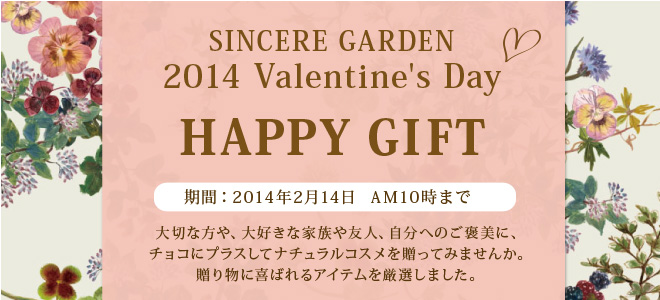 SINCERE GARDEN 2014 Valentine's Day HAPPY GIFT