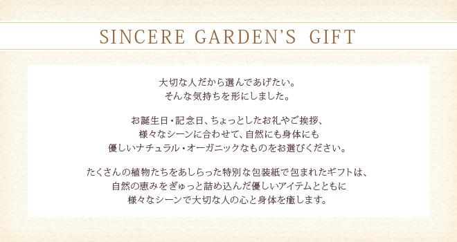 SINCERE GARDEN'S GIFT