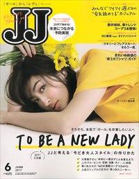 JJ 6月号 2017年