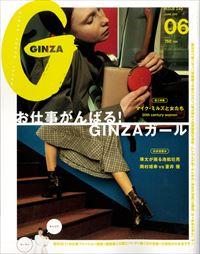 GINZA 6月号 2017年