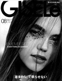 GISELe 8月号 2017年