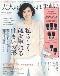 大人のおしゃれ手帖 9月号 2017年