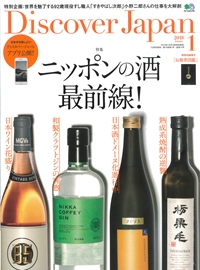 Discover Japan 1月号