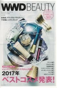 WWD Beauty vol.483