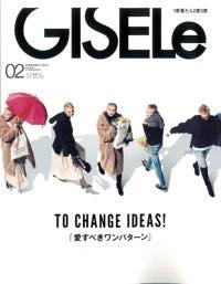 GISELe 2月号