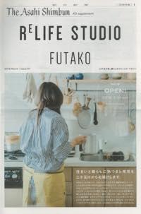 RELIFE STUDIO FUTAKO