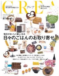 CREA 8・9月号