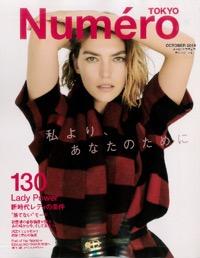 Numero TOKYO 10月号