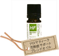 アロマティーク花粉症サポートブレンドオイル