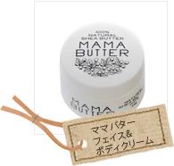 ママバター フェイス&ボディクリーム 25g(ローズバーム付)