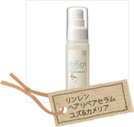 rinRen(凛恋/リンレン)ヘアリペアセラム ユズ&カメリア