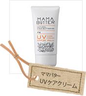 ママバター UVケアクリームSPF25/PA++
