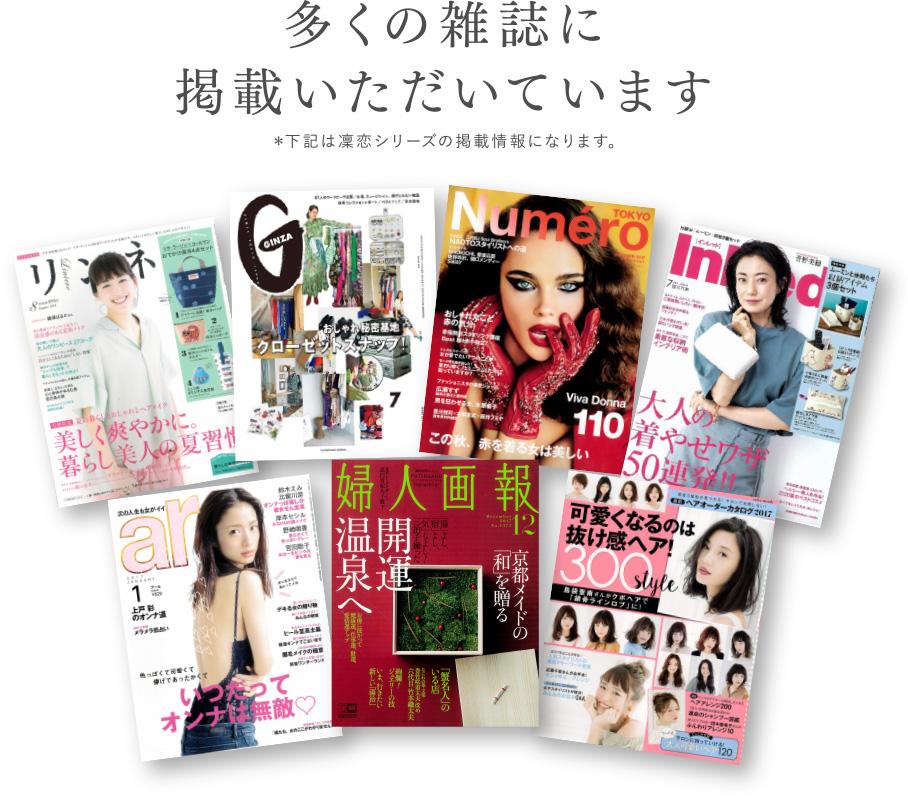 多くの雑誌に掲載いただいています