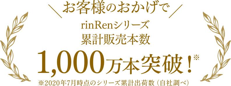 お客様のおかげでrinRenシリーズ累計販売本数1,000万本突破!