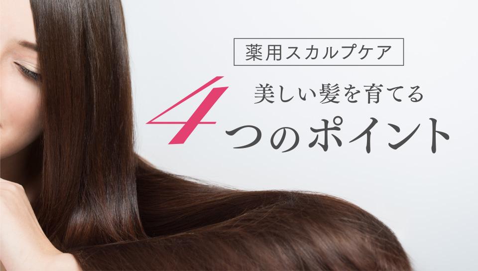 「スカルプケア」美しい髪を育てる4つのポイント