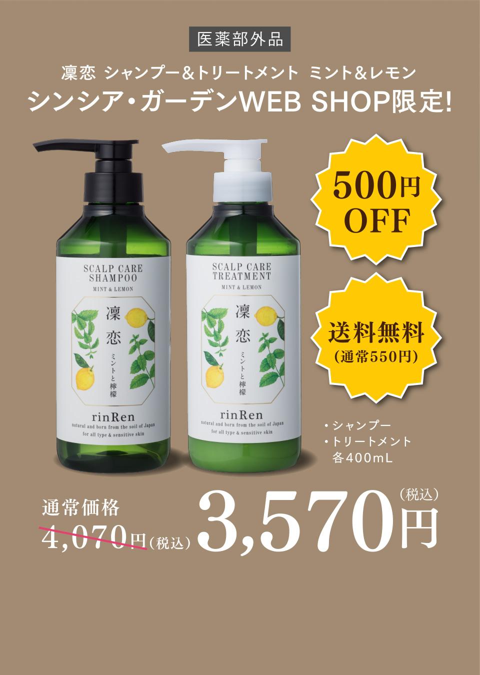 凜恋(リンレン) シャンプー&トリートメント ミント&レモン シンシア・ガーデンWEBSHOP限定