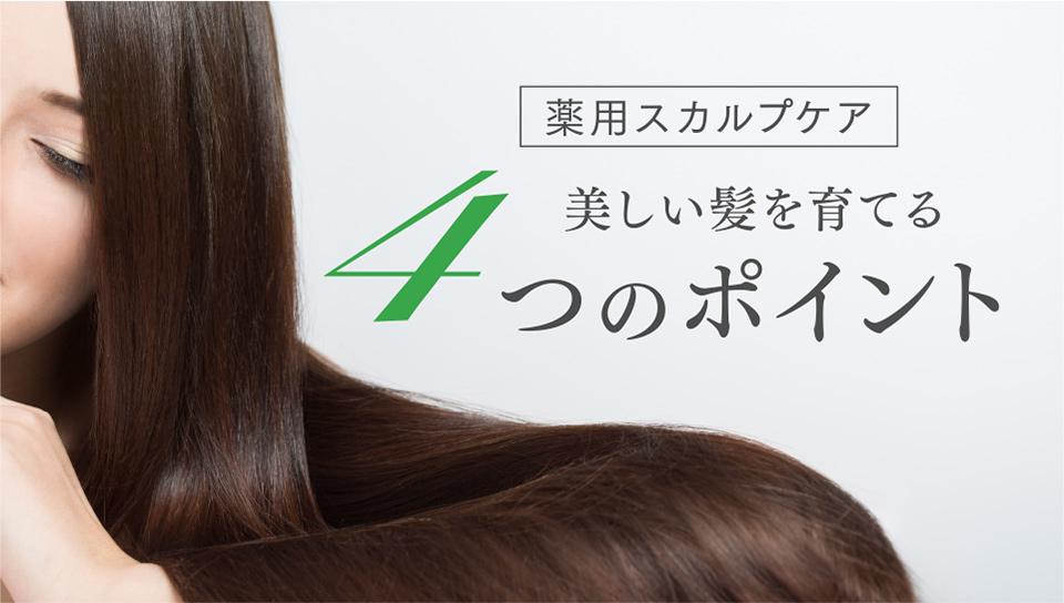 「薬用スカルプケア」美しい髪を育てる4つのポイント