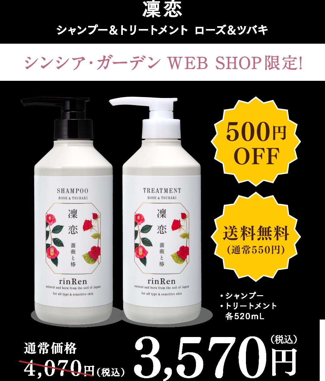 凛恋(リンレン)シャンプー&トリートメントセット ローズ&ツバキ 各520mL