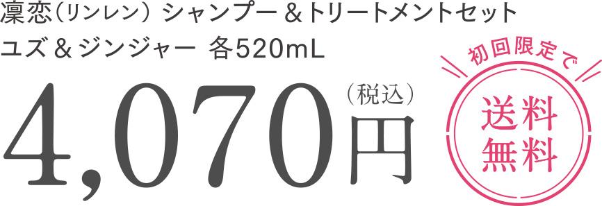 凛恋(リンレン)シャンプー&トリートメントセット ユズ&ジンジャー 各520mL