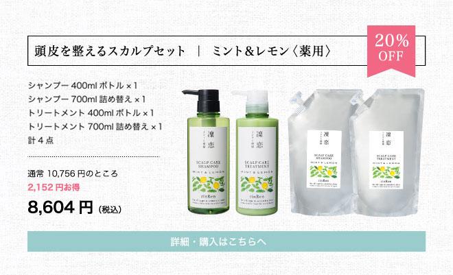 20%OFF・期間限定 rinRen 凛恋 リンレン 薬用スカルプケアセット ミント&レモン シャンプー トリートメント